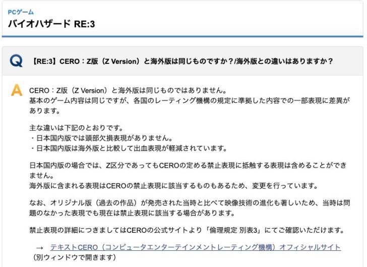 バイオハザードRE:3の場合、カプコンによればZ版と海外版は同じものではなく「日本国内版では頭部欠損表現がありません」とのこと