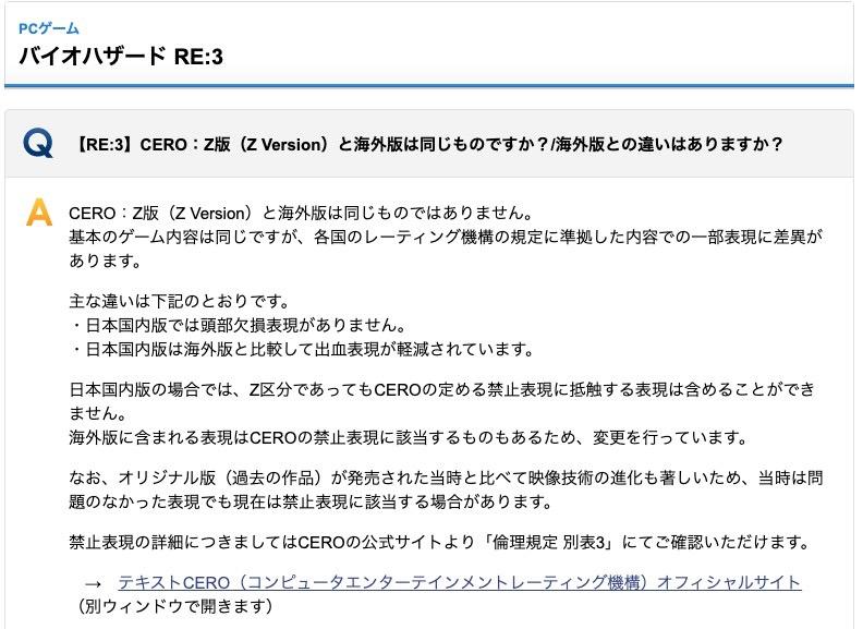 【RE:3】CERO:Z版(Z Version)と海外版は同じものですか?/海外版との違いはありますか? (バイオハザード RE:3) | 株式会社カプコン : サポート