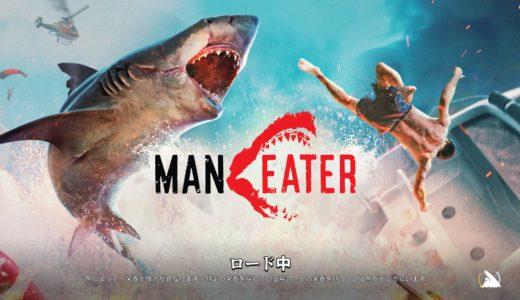 Maneater(マンイーター)はGTAなのか?【評価/レビュー/感想】