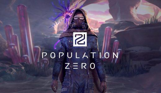 惑星サバイバルMMOのPopulation Zeroを30分プレイした感想