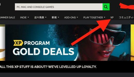 常連ならゲームが無料に?Green Man Gaming(GMG)の新制度『XP』とは