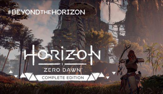 PC版ホライゾンゼロドーン(Horizon Zero Dawn)をSteamより安く買える外部ストア一覧