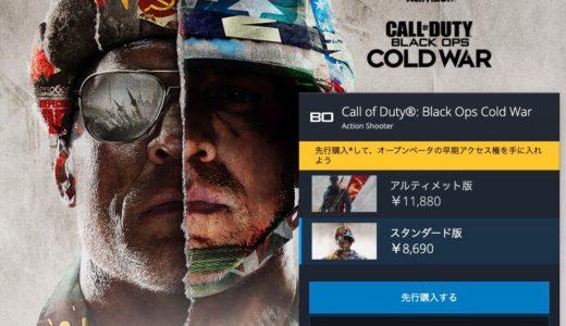 PC版CoD:BOCWを公式より3191円安く買う方法(Steam版は存在しない)