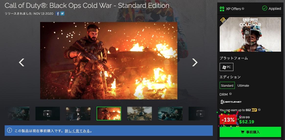 CoD:BOCWを公式ストアより安く販売している外部ストア(Green Man Gamingの場合)