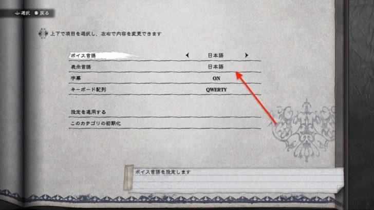 設定画面。日本語が選べます