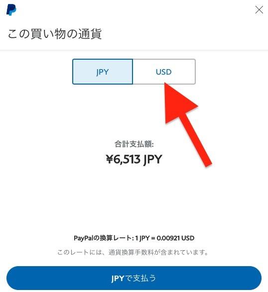 通貨がJPY(円)になっているので、USD(ドル)をクリックして変更します