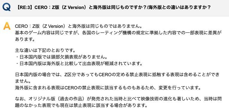 2020年に発売されたバイオハザード RE:3では、Z版でも表現規制があったとされています