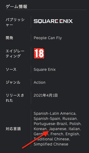対応言語のところでJapaneseの記載があります