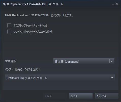 インストール時に日本語を選択