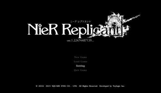 外部ストアのPC版ニーアレプリカントver1.22、日本語で遊べて日本からでも有効化可能で、日本定価より安い