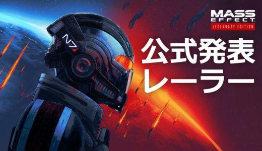 PC版Mass Effect Legendary EditionはSteamで買うよりEA PlayProに加入する方が良い?