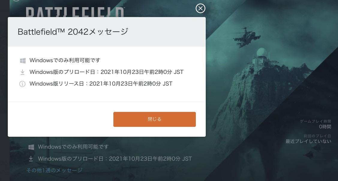 正確なリリース日時は、日本時間で2021年10月23日午前2時となっていました