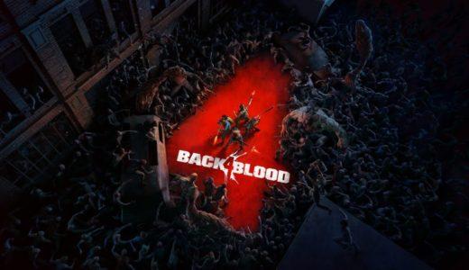 PC版Back 4 Blood(B4B)をSteamより3060円安く買う方法と最安値で遊ぶ方法