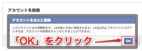 facebook account delete 008 Facebookアカウントを完全削除する退会方法(iPhone/Android対応)