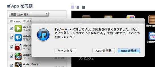 """iPad""""iPadの名前""""に対してAppが同期されなくなりました。iPadにインストールされている既存のAppを残しますか、それとも削除しますか?"""