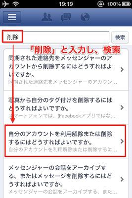 facebook account delete 021 Facebookアカウントを完全削除する退会方法(iPhone/Android対応)