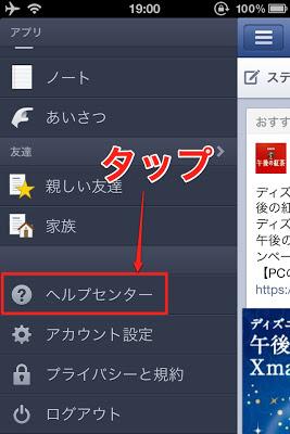 facebook account delete 012 Facebookアカウントを完全削除する退会方法(iPhone/Android対応)