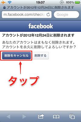 facebook account delete 019 Facebookアカウントを完全削除する退会方法(iPhone/Android対応)