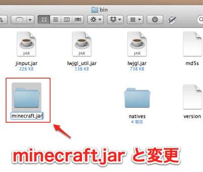 mod 3 Mac版Minecraft(マインクラフト)のModの導入方法(慣れれば超簡単)
