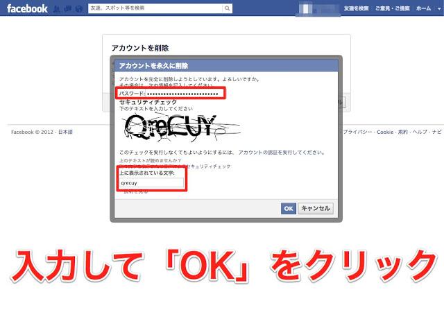 facebook account delete 007 Facebookアカウントを完全削除する退会方法(iPhone/Android対応)