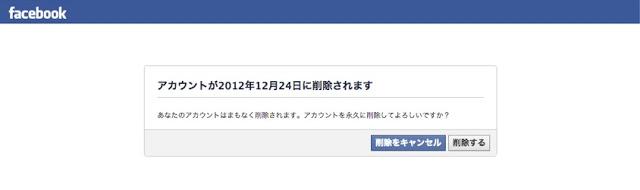 facebook account delete 009 Facebookアカウントを完全削除する退会方法(iPhone/Android対応)