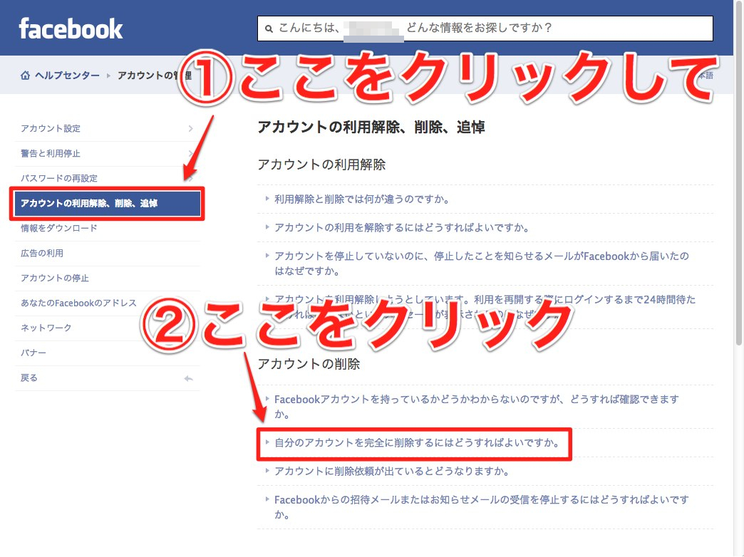 How To Delete A Facebook Account From Iphone Imagermation