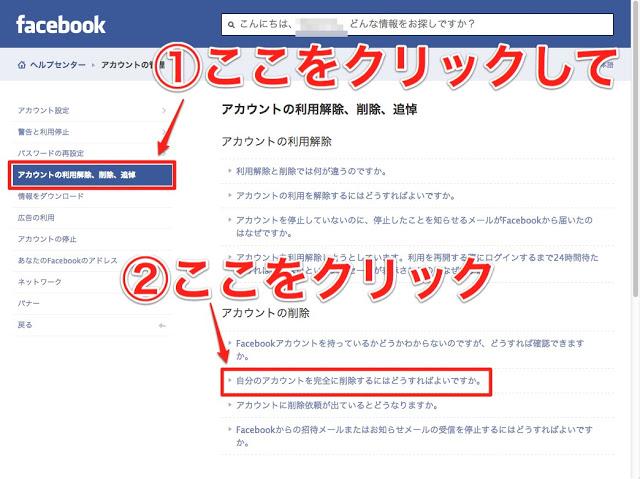 facebook account delete 004 Facebookアカウントを完全削除する退会方法(iPhone/Android対応)