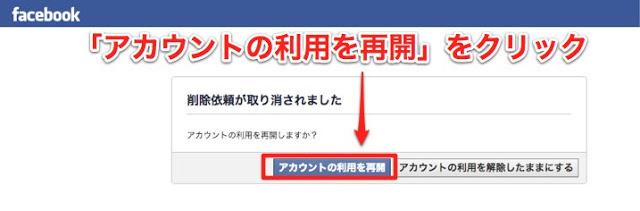 facebook account delete 010 Facebookアカウントを完全削除する退会方法(iPhone/Android対応)