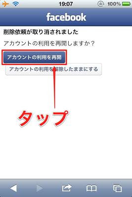 facebook account delete 020 Facebookアカウントを完全削除する退会方法(iPhone/Android対応)