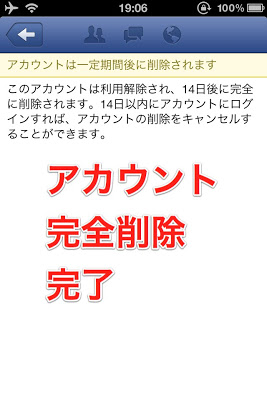 facebook account delete 018 Facebookアカウントを完全削除する退会方法(iPhone/Android対応)