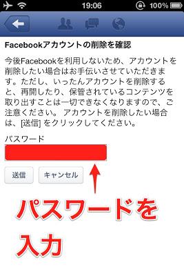 facebook account delete 017 Facebookアカウントを完全削除する退会方法(iPhone/Android対応)