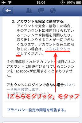 facebook account delete 016 Facebookアカウントを完全削除する退会方法(iPhone/Android対応)